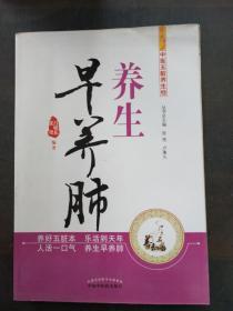 中医五脏养生经:养生早养肺