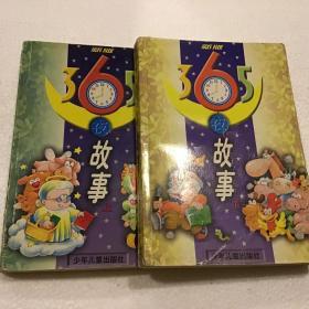 365夜故事上、下(32开)
