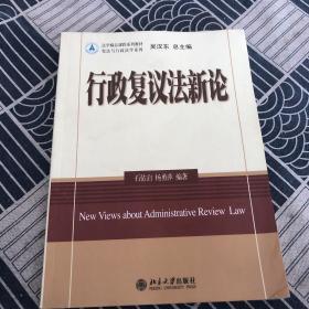 宪法与行政法学系列·法学精品课程系列教材:行政复议法新论