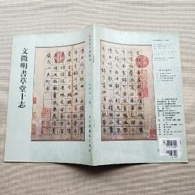 历代小楷精品:文征明书草堂十志