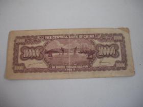 中央银行·纸币 金元卷拾万元
