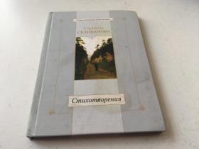 俄文原版2011年【内容诗集   扉页有签名】143页