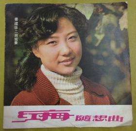 黑胶老唱片:姜建华二胡独奏 【红梅随想曲】1片2面