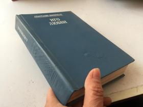 俄文原版1992年【内容如图】643页