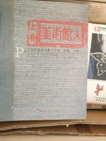 美术馆人.上卷:丁宗江艺术文集:collected paper of Ding Zongjiang