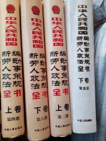 中华人民共和国新编劳动人事政策法规全书,共4卷合售
