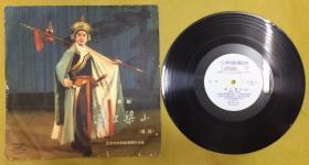 黑胶老唱片:京剧【逼上梁山】  唱段、1片2面----M-2324、中国唱片