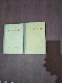 司法手册 第一辑第二辑