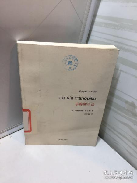 杜拉斯百年诞辰作品系列:平静的生活