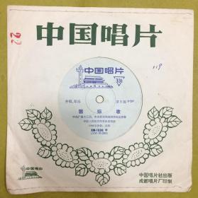 黑胶老唱片【国际歌】1片2面----XM1030、1969年录音出版、中国唱片