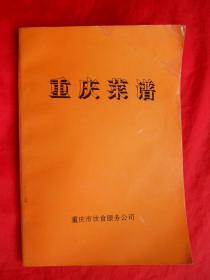 74年,菜谱,重庆菜谱!32开,220页