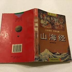 山海经:绘图全译(32开)1996年一版一印