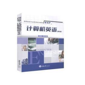 全新正版图书 计算机英语:英文 未知 重庆大学出版社 9787568921947书海情深图书专营店