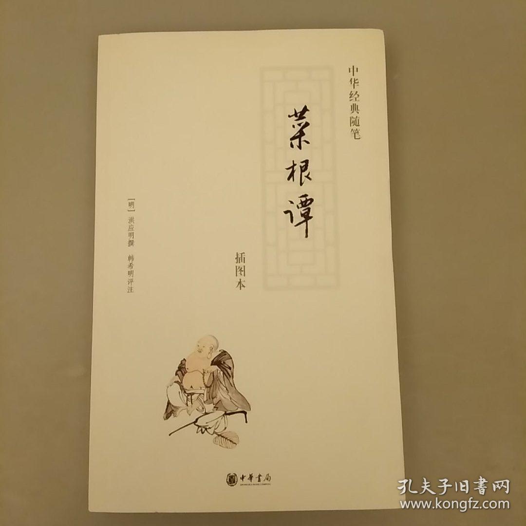 菜根谭    未翻阅正版     2020.12.27