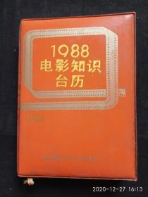 1988电影知识台历