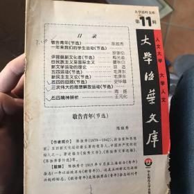 大学活叶文库(第11辑)