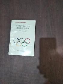 初中数学奥林匹克基础知识及题解 (初三分册)