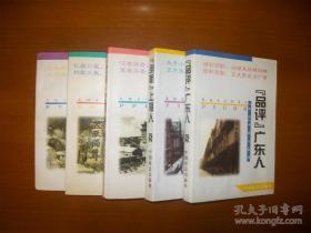 闲话中国人系列第一辑   (五册合售)