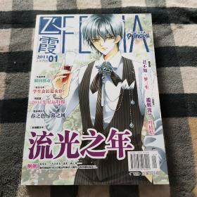 飞霞.公主志(2011.1 上半月刊)