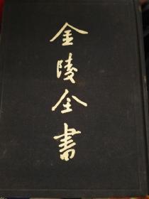 金陵全书:甲编 5. 6.方志类/专志——乾隆上元县志(一) 1册 [影印本]