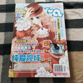 飞霞.漫画志(2011.12 下半月刊)
