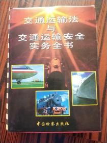 交通运输法与交通运输安全实务全书