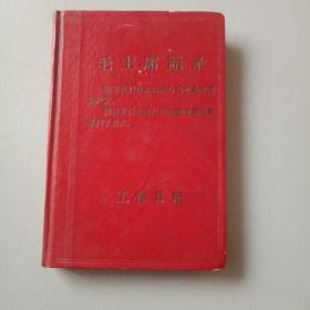 毛主席语录工作日记