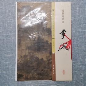历代名画宣纸高清大图(北宋)·李成:茂林远岫图