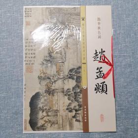 历代名画宣纸高清大图(元)·赵孟頫:鹊华秋色图