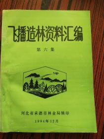 飞播造林资料汇编   第六集