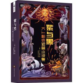 紫与黑:K.J. 帕克短篇小说集
