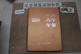 中国药学年鉴2004