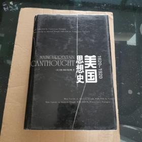 正版美国思想史     正版库存书。。。