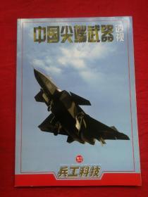 中国尖端武器透视(兵工科技2012增刋)