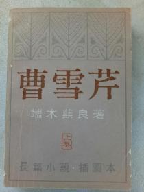 《曹雪芹》上卷1980年1月  一版一印  内有两段属名黄叶村的铅笔笔迹