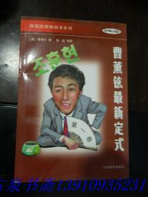 韩国围棋畅销书系列-曹薰铉最新定式-第一卷