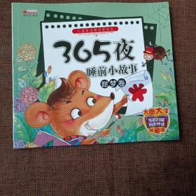 365夜睡前小故事(甜梦卷,注音版,大图大字)