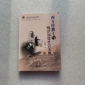 《闽台区域研究论丛》:西方传教士与晚清福建社会文化