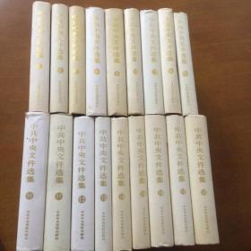 中共中央文件选集(全18册)