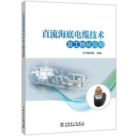 直流海底电缆技术及工程化应用