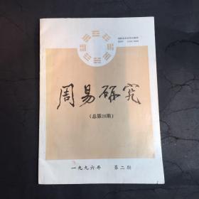 周易研究1996.2