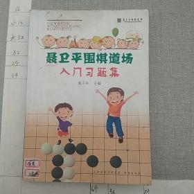 聂卫平围棋道场入门习题集