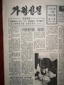 家庭新闻(朝鲜文)1994年1月13日(更名第2期)