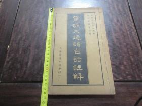 民国27年版《灵源大道歌白话注解》白纸线装一册全