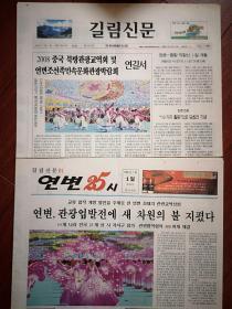 吉林朝鲜文报(朝鲜文)2008年7月1日(庆祝活动专题),