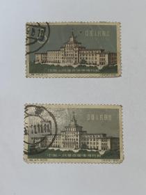信销邮票 特45 中国人民革命军事博物馆 2枚1套