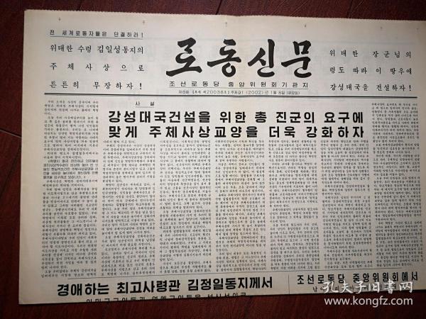 劳动新闻(原版朝鲜文报纸)2002年1月8日,有领袖像