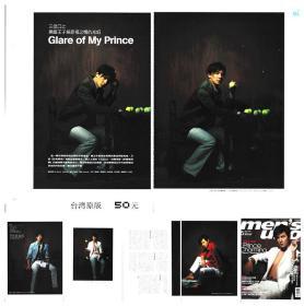 吴彦祖-明星杂志专访彩页 切页/海报(详见商品详情)可单售 满