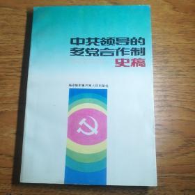 中共领导的多党合作制史稿