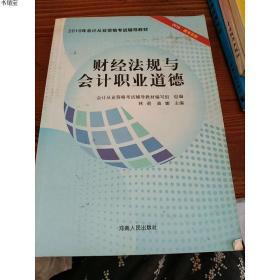正版现货《财经法规与会计职业道德》